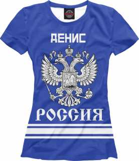 Купить ДЕНИС sport russia collection, Printbar, Футболки, IMR-180863-fut-1